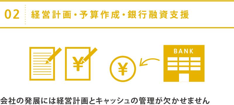 sekiguchi_service_02