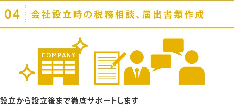 sekiguchi_service_04