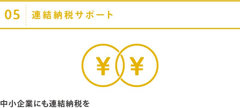 sekiguchi_service_05