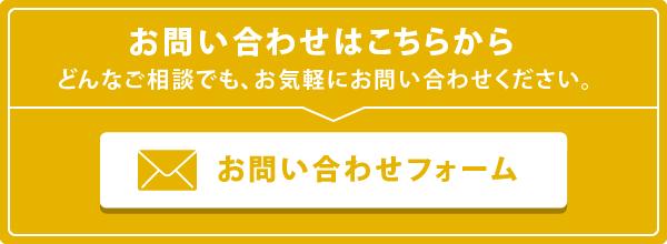 sekiguchi_button_tocontact